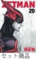 ZETMAN 1 -20 巻セット