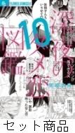 深夜のダメ恋図鑑 1 -4 巻セット