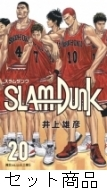 SLAMDUNK新装再編版 1 -14 巻セット