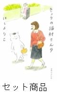 きょうの猫村さん 1 -9 巻セット