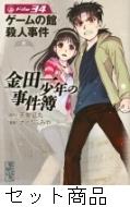 金田一少年の事件簿File 1 -34 巻セット