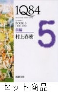 1Q84 1 -6 巻セット