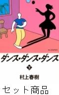 ダンス・ダンス・ダンス 1 -2 巻セット
