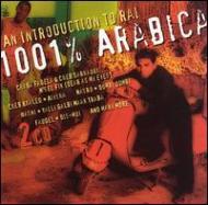 1001% Arabica -An Introduction To Rai