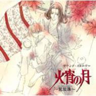 サウンド・ストーリー 火宵の月〜死反珠〜