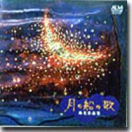 月の船の歌:佐山真知子