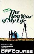 MOVIE THE BEST YEAR