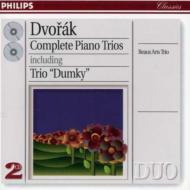 ピアノ三重奏曲全集 ボザール・トリオ