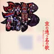 京の通り名の歌 -都の歳時記とわらべ歌