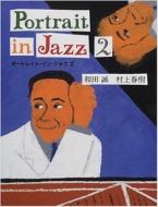 ポートレイト・イン・ジャズ 2