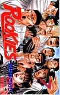 ROOKIES 7 ジャンプ・コミックス