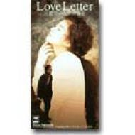 Love Letter/今は遠いけど