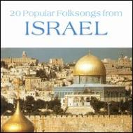 20 Popular Songs From Israel