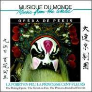 中国の京劇-大連京劇団 La Foret Feu La Princesse Cent Fleurs