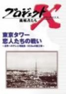 プロジェクト X挑戦者たち東京タワー 恋人たちの戦い世界一のテレビ塔建設