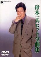 DVD舟木一夫ヒット全曲集
