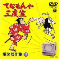 Tv/てなもんや三度笠爆笑傑作集vol.3