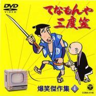 Tv/てなもんや三度笠爆笑傑作集vol.4