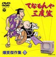 Tv/てなもんや三度笠爆笑傑作集vol.5