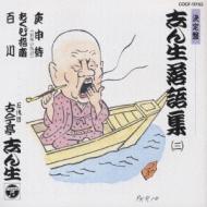 志ん生落語集 3
