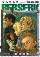 ベルセルク 24 ヤングアニマルコミックス