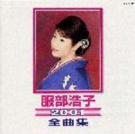 服部浩子2001全曲集