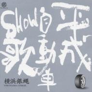平成自動車SHOW歌
