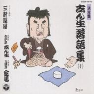 志ん生落語集 10