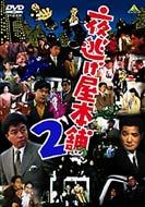 Movie/夜逃げ屋本舗2