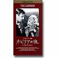 Masina / Fellini/カビリアの夜 Le Notti Di Cabiria