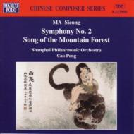 交響曲Vol.2/山林の歌 ペン/上海PO