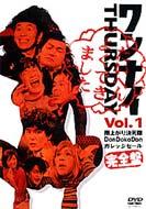 ワンナイ/ワンナイ Thursday Vol.1