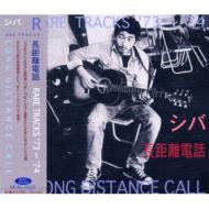 �������d�b Long Distance Call