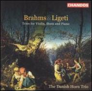 リゲティ&ブラームス:ホルン三重奏曲 デンマーク・ホルン三重奏団