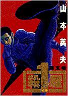 殺し屋1 第5巻 ヤングサンデーコミックス