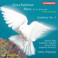 グレチャニノフ:ミサ曲「Et in terrapax」 交響曲第2番「田園」 ポリャンスキー