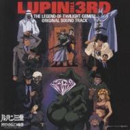 「ルパン三世 トワイライト☆ジェミニの秘密」オリジナル・サウンドトラック