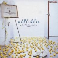 Joy Of Happiness ポップス編