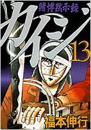 カイジ 賭博黙示録 13 ヤンマガKC