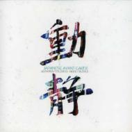 動静-Japanese Avant Garde
