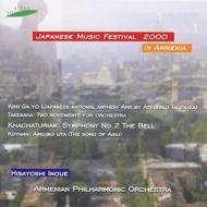 交響曲第2番、他 井上喜惟&アルメニア国立フィル