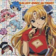 GALAXY ANGEL de FIGHT!