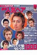 最新人気ヘア '03 / 別冊ジュノン