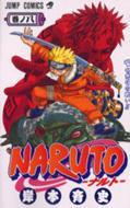NARUTO 8 ジャンプ・コミックス