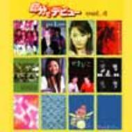 HMV&BOOKS onlineVarious/自分でデビュー Vol.4