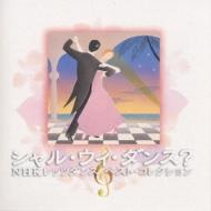 シャル ウィ ダンス 〜nhk レッツ ダンス ベスト コレクション