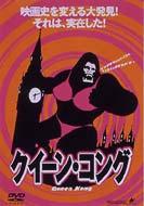 Movie/クイーン コング queen Kong
