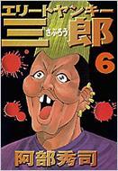 エリートヤンキー三郎 6 ヤンマガKC