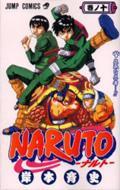 NARUTO 10 ジャンプ・コミックス