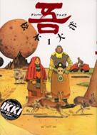 吾 1 BIG COMICS IKKI